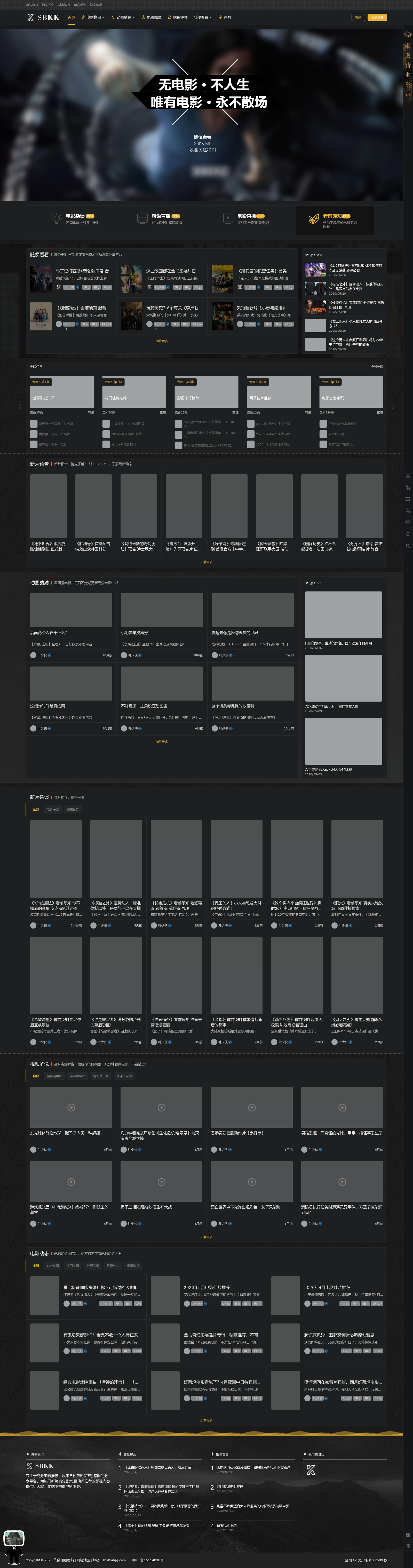 随便看看 - 高分电影推荐,看图猜电影,GIF动态图分享平台