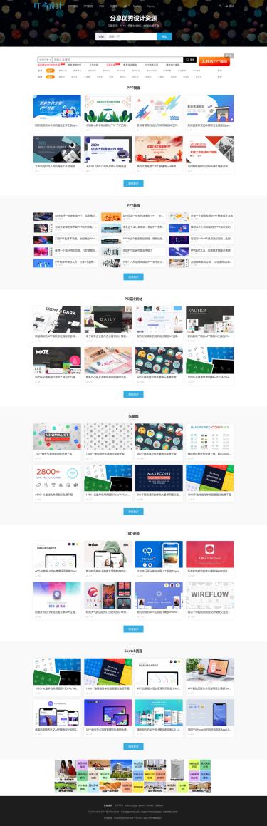 叮当设计 - 分享优秀设计资源 | PPT模板下载