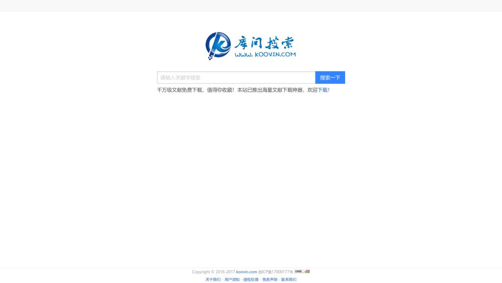 库问搜索 - 打造免费开源文献资源共享平台