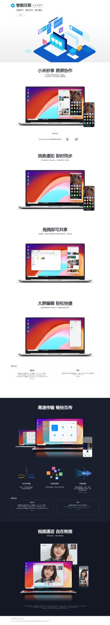 小米妙享 - 跨屏协作、智能互联、小米互传官方网站
