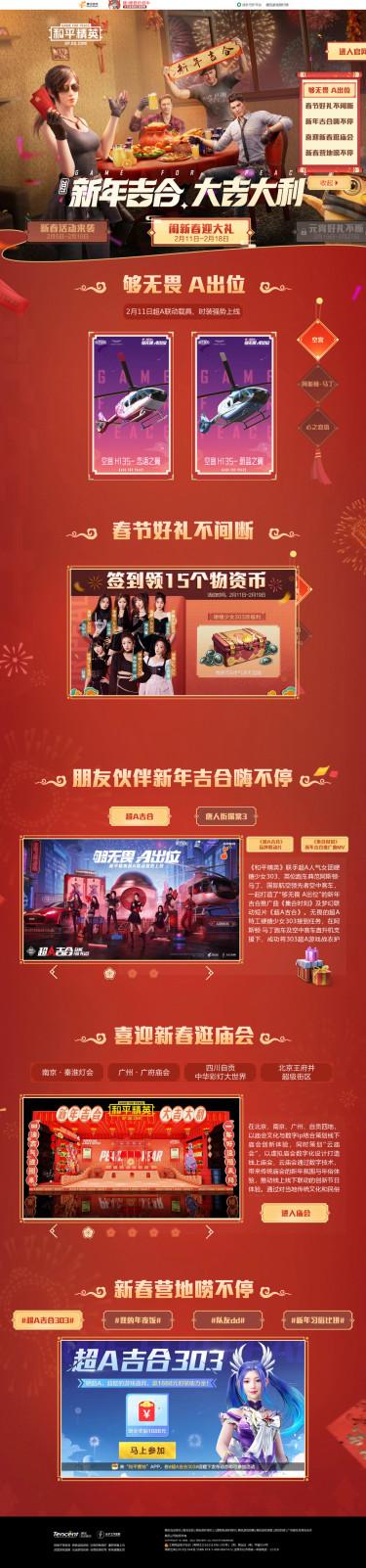 和平精英 - 官方网站,腾讯游戏