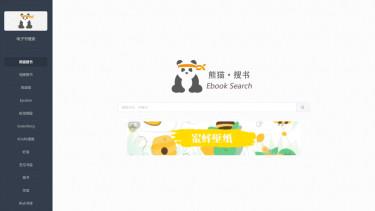 熊猫搜书 - 电子书搜索