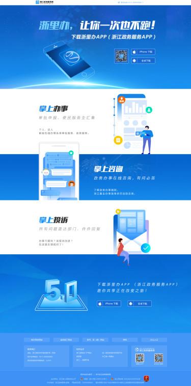 浙里办app官网 - 浙里办手机app下载