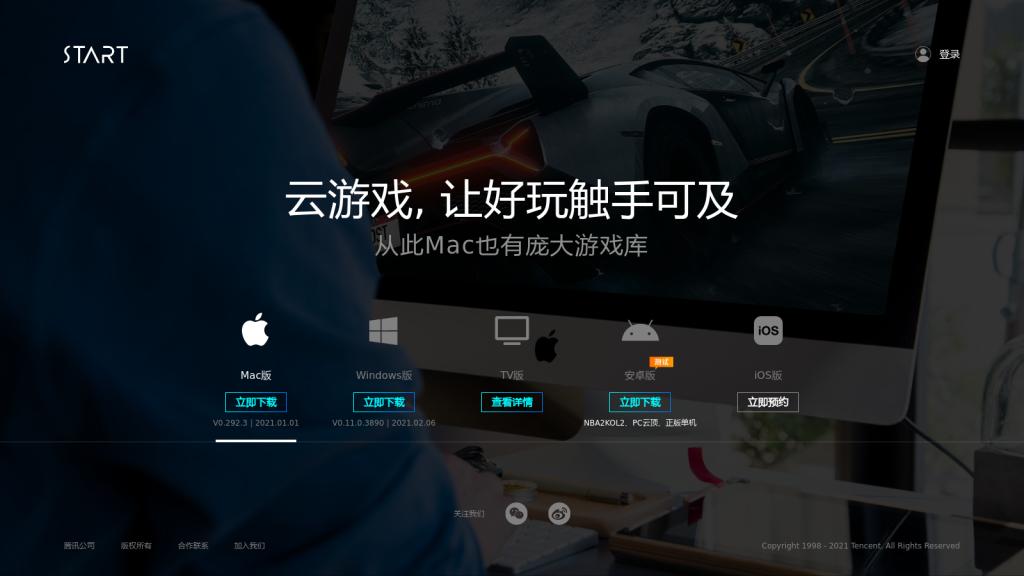 START云游戏 - 腾讯官方云游戏