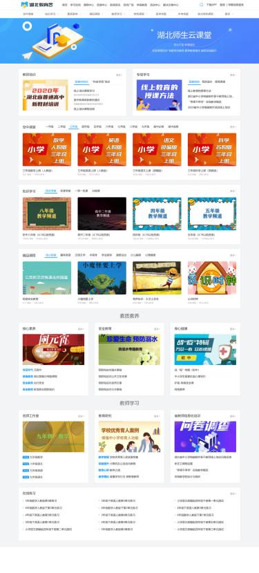 湖北师生云课堂 - 湖北省教育厅打造的线上教学平台