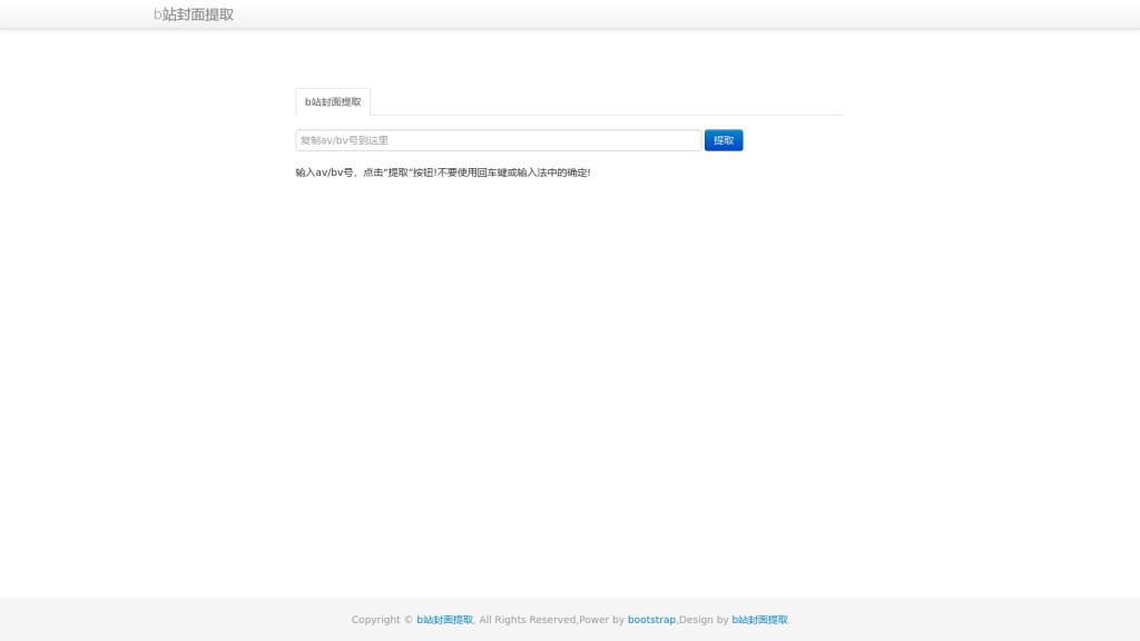b站封面提取 -  bilibili视频封面提取网址