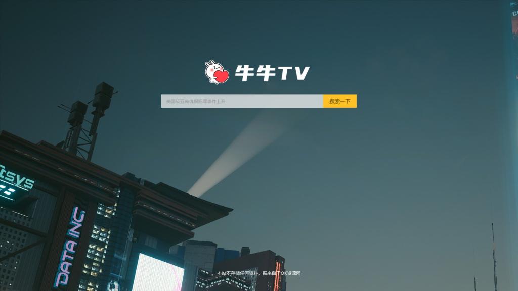 牛牛TV - 搜你想看