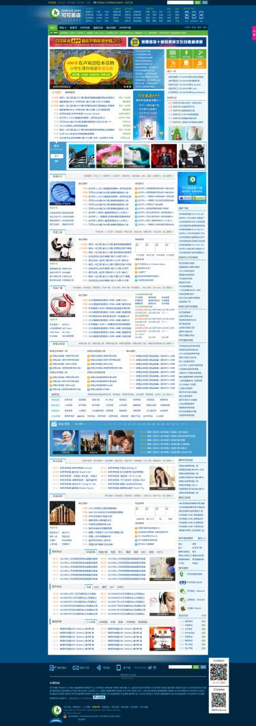 可可英语 - 免费英语学习网站