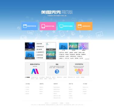美图秀秀网页版 - 在线制作图片及图片处理工具