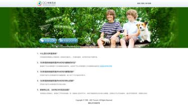QQ恢复系统 - QQ好友恢复中心官方网站