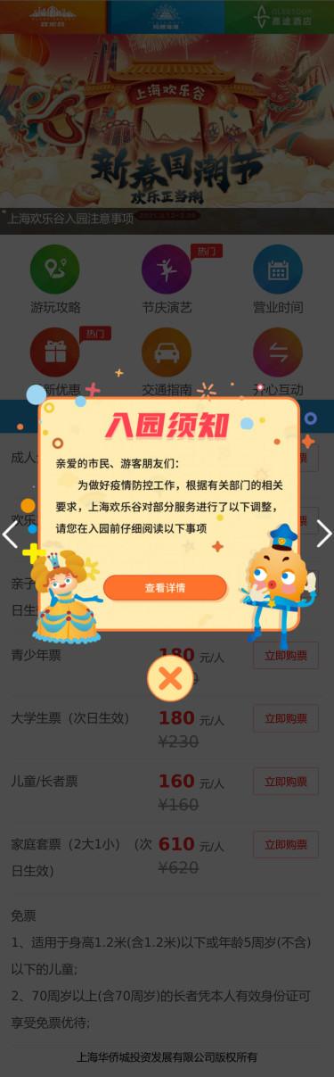 上海欢乐谷 - 上海欢乐谷官方网站