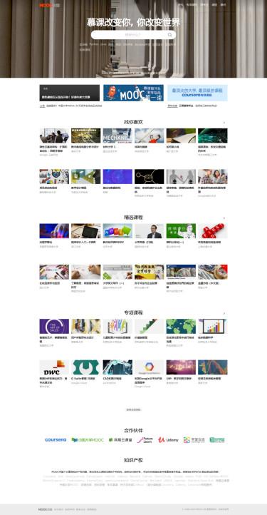 MOOC中国 - 慕课改变你,你改变世界