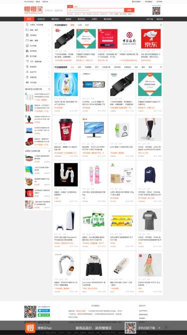 慢慢买 - 购物比价网