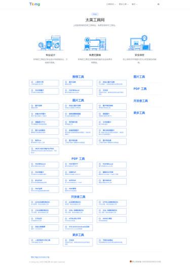 太美工具 - 免费在线软件工具包