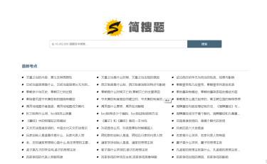 简搜题 - 简洁实用的考试搜题找答案网站
