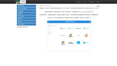 MSDN, 我告诉你 - 免费下载系统镜像