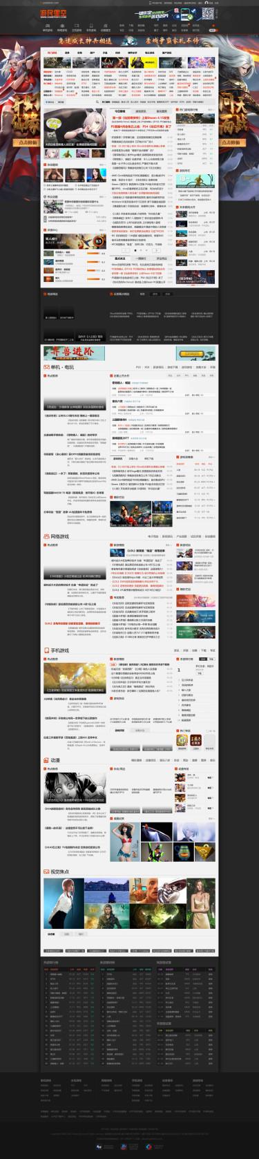 游民星空 - 大型单机游戏媒体