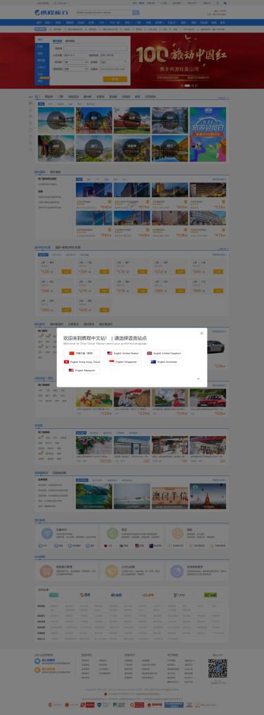 携程旅行 - 酒店预订,机票预订查询,旅游度假,商旅管理