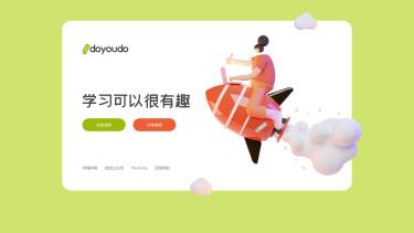 doyoudo - 学习可以很有趣