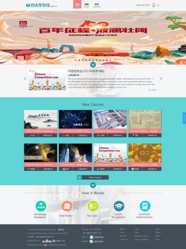 好大学在线 - 中国顶尖的慕课平台