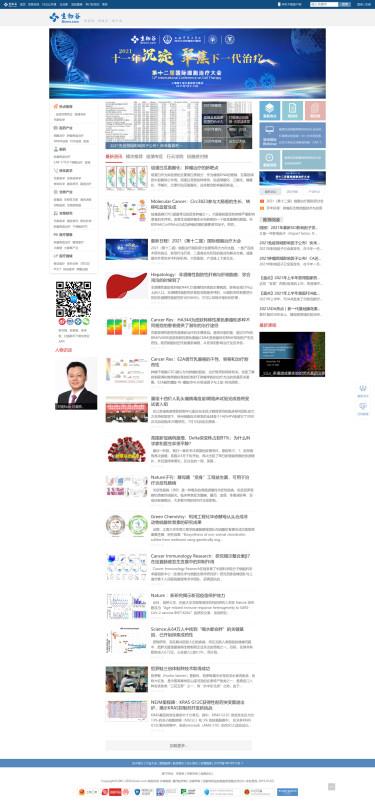 生物谷 - 生物医药新媒体门户