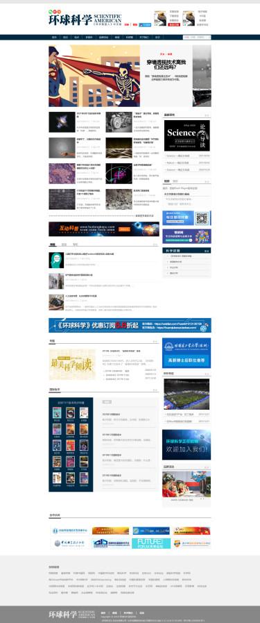 环球科学 - 科学美国人中文版