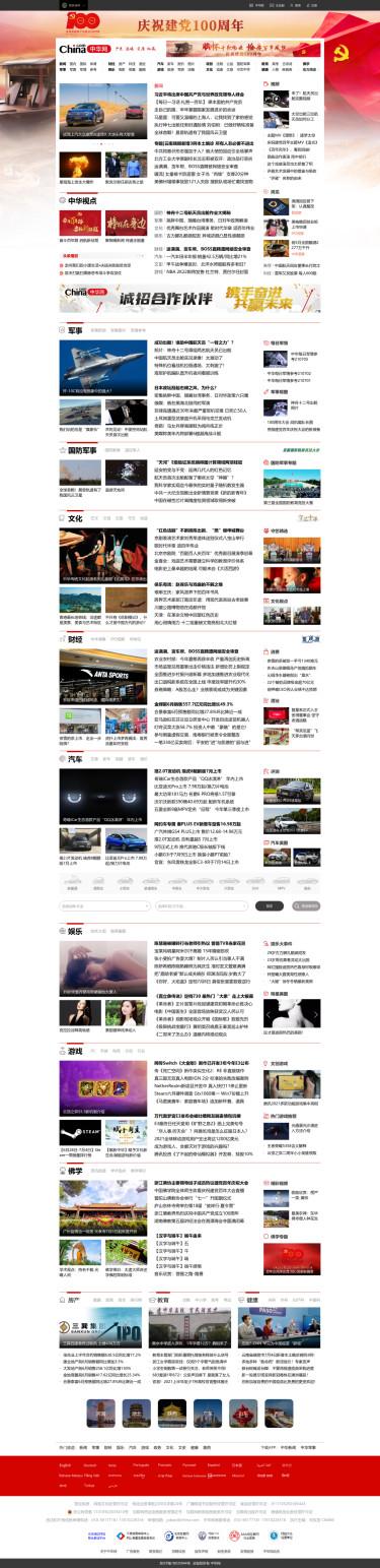中华网 - 军事网站,了解每日军情