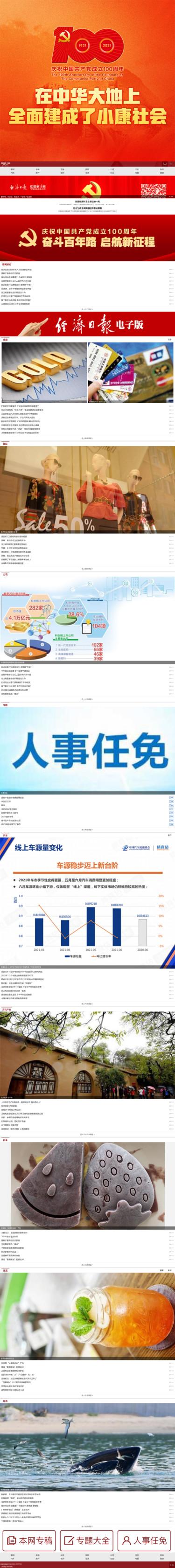 中国经济网 - 国家经济门户