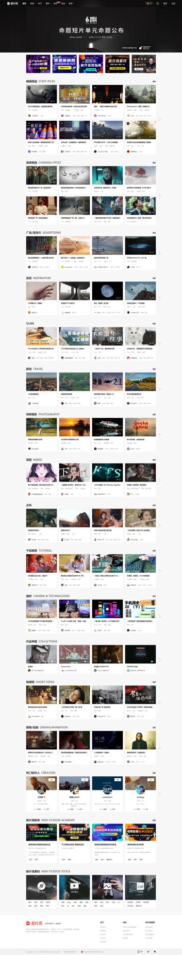 新片场 - 发现全球优质视频与创作人,与百万创作人一起成长
